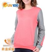 UV100 防曬 抗UV 昇溫保暖-簡約拼接圓領上衣-女