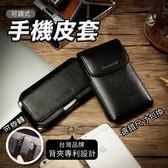 台灣設計 出口歐美 高級真皮  可調式腰間橫式皮套 顛覆傳統 腰掛皮套 手機皮套 腰包