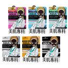 【任選二件299】SEXYLOOK 美肌專科黑面膜(4入/盒) ◆86小舖 ◆