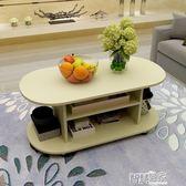 茶几 簡約行動茶几迷你桌子客廳簡易小戶型創意圓形桌子臥室邊角幾 智慧e家