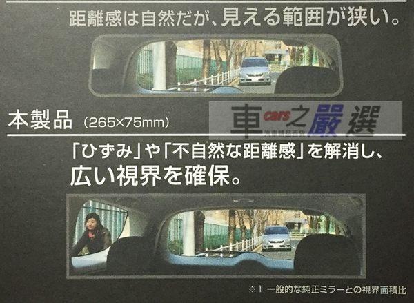 車之嚴選 cars_go 汽車用品【DZ391】日本 CARMATE 3000R 緩曲面後視鏡 車內後照鏡 270mm 碳纖紋金框