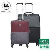 LONG KING 19吋商務登機行李箱-灰/紅(LK-1701/19)【愛買】