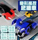 【妃凡】變形搖控爬牆車 充電 遙控車 變形金鋼車 電動車 無線搖控車 遙控汽車 玩具車 吸牆 256