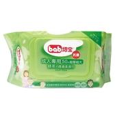 BAB培寶 成人護膚柔濕巾(綠茶) 50抽【BG Shop】