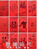 新年結婚紅包通用利是過年創意福字迷你大小紅包袋     歐韓時代