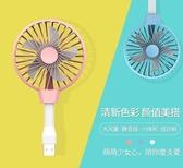小風扇 手持USB充電小風扇便攜式 隨身學生宿舍超靜音辦公桌可愛【夏季新款】