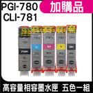 HSP PGI-780+CLI-781XL 高容量相容墨水匣 五色一組