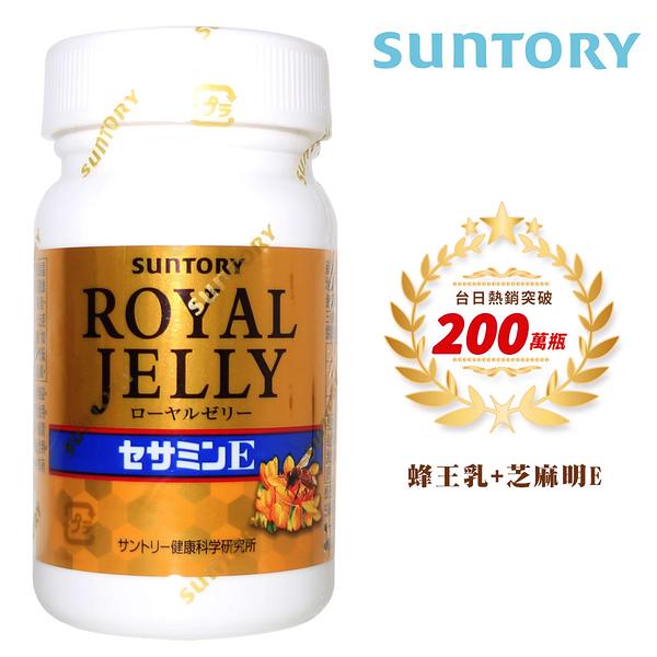 SUNTORY三得利 蜂王乳 + 芝麻明E 120錠/瓶
