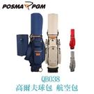 POSMA PGM 高爾夫球包 航空包 可託運 防水 防盜密碼鎖 海軍藍 QB038