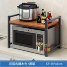 微波爐置物架 耐家廚房置物架調料架收納儲物架落地烤箱桌面用品雙層微波爐架子T