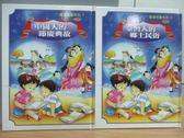 【書寶二手書T3/少年童書_WEJ】中國人的節慶典故_台灣人的鄉土民俗_共2本合售