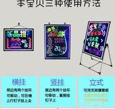 廣告牌立式展示牌店鋪餐飲門口招牌水牌燈箱發光字宣傳牌LED黑板MBS『潮流世家』
