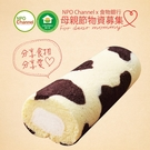 NPOchannelx食物銀行聯合會.集食送愛-1 for one挺好鮮奶凍捲現正募集中﹍愛食網