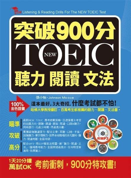 突破900分:NEW TOEIC必考聽力閱讀文法(附MP3)