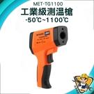 工業測溫槍 紅外線溫度計 感應測溫儀 非接觸式溫度計 油溫水溫冷氣 MET-TG1100  準確