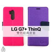 經典 皮套 LG G7+ ThinQ 6.1吋 手機殼 G7 Plus 掀蓋 保護套 簡單方便 素色 插卡 磁扣 手機套 翻蓋 保護殼