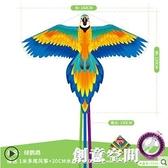 風箏兒童新款大型風箏成人微風易飛初學者長尾大人專用風箏 線輪 NMS創意新品