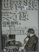 【書寶二手書T6/科學_GGY】世界科技英才錄─技術發明篇(絕版)_袁運開