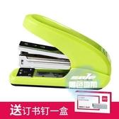 釘書機 訂書器大號重型裝訂機加厚迷你小號手握式釘書機標準型小型多功能中號辦公用 2色