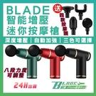 【刀鋒】BLADE智能增壓迷你按摩槍 現貨 當天出貨 台灣公司貨 肌肉按摩 放鬆 震動按摩 筋膜槍