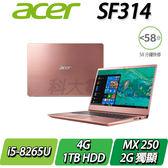 【ACER宏碁】【零利率】SF314-56G-502B 粉  ◢14吋8代極輕薄窄邊框筆電 ◣