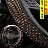 專用汽車方向盤套夏通用型韓國可愛防滑粉色冰珠男女把套『極有家』
