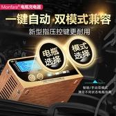 汽車摩托車電瓶充電器12v24v伏蓄電池充電機大功率純銅修復通用型  ATF 極有家