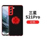 電鍍簡約Galaxy S21+保護套 三星S21 Ultra手機殼 磁吸車載SamSung S21手機套 支架三星S21保護殼
