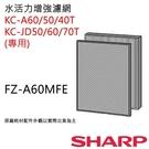 【夏普SHARP】 水活力濾網 (KC-A60/50/40T專用) FZ-A60MFE