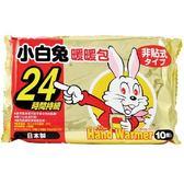 【夢想城】生活館 (001175) 小林製藥 日本製小白兔暖暖包(非貼式)/保暖/登山預寒/跨年必備