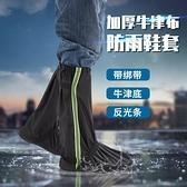 高筒防雨鞋套加厚耐磨底防滑腳套雨天防水成人男女騎行防護鞋套「錢夫人小鋪」