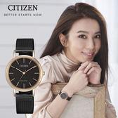 【滿額贈電影票】CITIZEN Eco-Drive 魅黑時尚光動能女錶 EM0577-87E 熱賣中!