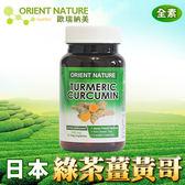 《歐瑞納美》綠茶薑黃哥│日本沖繩專利發酵薑黃、綠茶(兒茶素)-新品限時超殺價