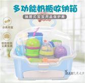 奶瓶收納箱 嬰兒奶瓶乾燥收納箱大號便攜式帶蓋防塵寶寶用品餐具儲存盒晾乾架XW  一件免運