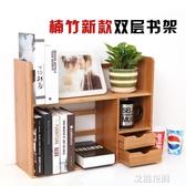 楠竹桌上書架置物架辦公桌書櫃桌面學生兒童實木簡易小書架收納架QM『艾麗花園』
