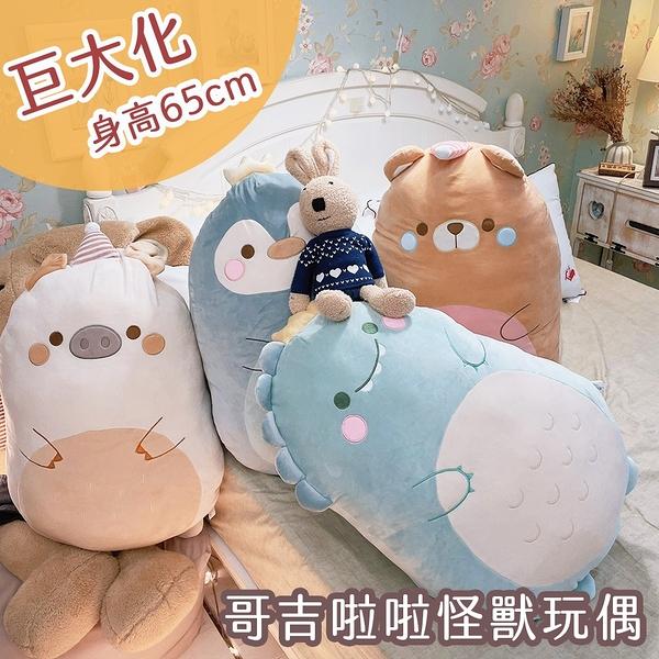 哥吉啦啦怪獸玩偶 四款可選 可愛療癒 棉床本舖
