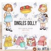 韓國Dingles Dolly涂色書填色本孕婦減壓繪畫玩具【淘夢屋】