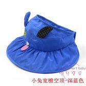兒童帽子 兒童帽子夏季空頂帽海邊防曬遮陽帽寶寶太陽帽正韓女童寬檐沙灘帽