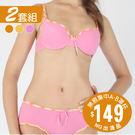 【MADONNA 瑪丹娜 - NG出清品】無痕集中胸罩A-B罩杯 2套組 2252 (隨機選色) NG 福利品 A34 A36 B36 B38
