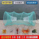漁網 捕魚籠漁網彈簧折疊螃蟹籠子海用撲蝦籠圓形黃鱔魚網捕魚工具 LC3184 【VIKI菈菈】