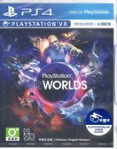 【玩樂小熊】現貨中 PS4 遊戲 PlayStation VR WORLDS 中英文亞版