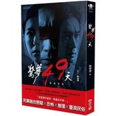 驚夢49天(電影小說)