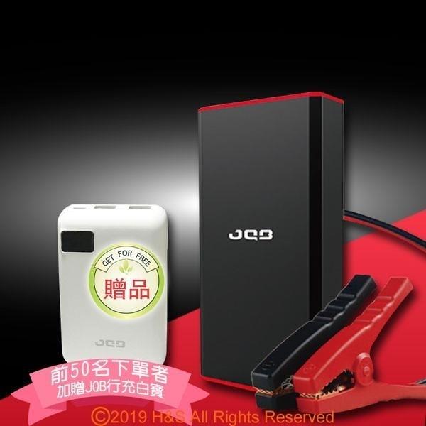 【南紡購物中心】【JQB】多功能汽車應急啟動電源(12V)( 前50名加贈充電寶)