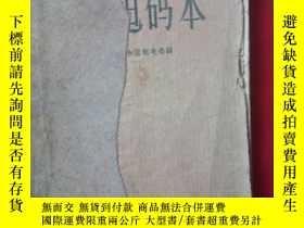 二手書博民逛書店罕見標準電碼本(品如圖)Y16293 中華人民共和國郵電部 人民