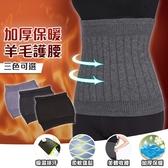 [99免運]冬季保暖 護腰帶 羊絨羊毛 加厚 男女通用 透氣束腰帶 護胃暖宮 腰圍帶 腹圍腹卷 3色可選