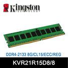 【免運費】限量 Kingston 金士頓 DDR4-2133 8GB ECC RCG 伺服器記憶體 KVR21R15D8/8G