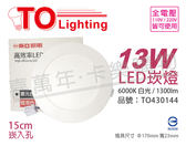 TOA東亞 LDL156P-13AAD LED 13W 6000K 白光 全電壓 15cm 崁燈_TO430144