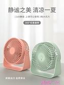 coofun香薰小風扇便攜帶式隨身超靜音辦公室桌面上家用臺式小型大風力 JUST M