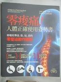 【書寶二手書T2/醫療_QIH】零痠痛!人體正確使用姿勢書_艾絲特.高克蕾