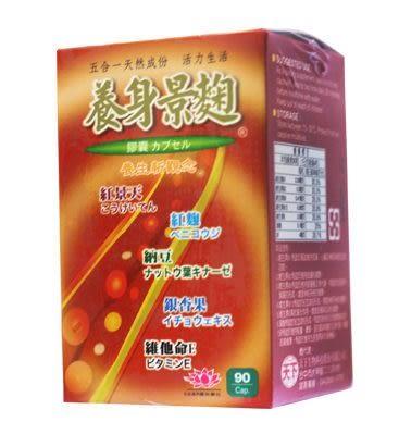 ●麗總藥妝● 養身景麴膠囊90粒